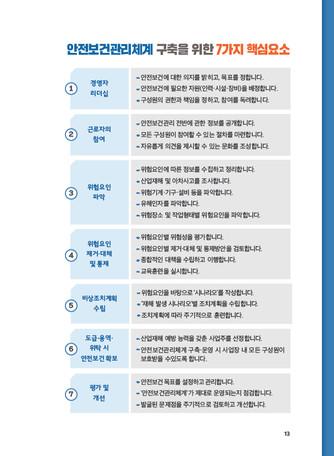 안전보건관리체계 구축을 위한 가이드북 - 섬네일 14page