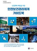 안전보건관리체계 구축을 위한 가이드북