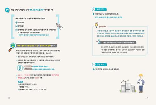 고령자계속고용장려금 가이드북 - 섬네일 11page