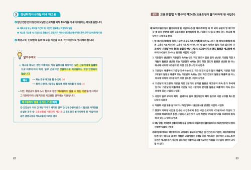 고령자계속고용장려금 가이드북 - 섬네일 12page