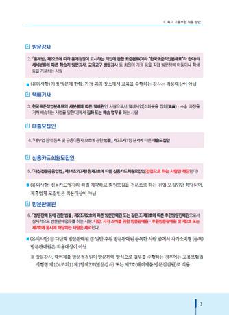 특수형태근로종사자 고용보험 적용·부과 기준 매뉴얼 - 섬네일 4page