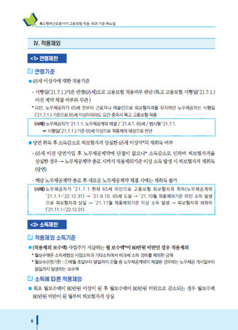 특수형태근로종사자 고용보험 적용·부과 기준 매뉴얼 - 섬네일 7page
