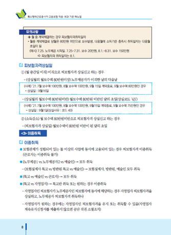 특수형태근로종사자 고용보험 적용·부과 기준 매뉴얼 - 섬네일 9page