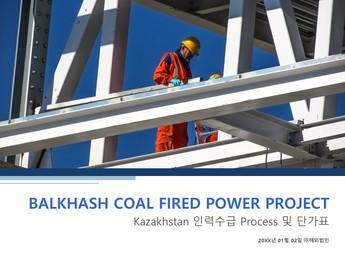 카자흐스탄 화력발전소 건설 현장 인력 프로세스