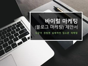 바이럴 마케팅(블로그 마케팅) 제안서