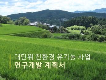 친환경 바이오 농업 사업계획서