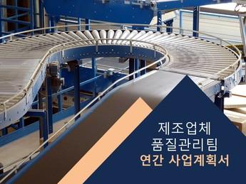 제조업체 품질관리팀 연간 사업계획서