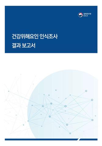 2021년 건강위해요인 인식조사 결과 보고서 - 섬네일 1page