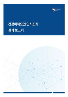 2021년 건강위해요인 인식조사 결과 보고서