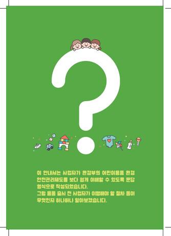 10問10答으로 알아보는 어린이용품 환경안전관리 안내서 - 섬네일 2page
