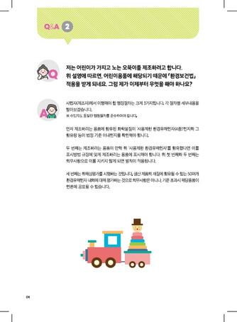 10問10答으로 알아보는 어린이용품 환경안전관리 안내서 - 섬네일 4page