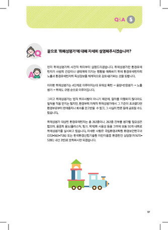 10問10答으로 알아보는 어린이용품 환경안전관리 안내서 - 섬네일 7page