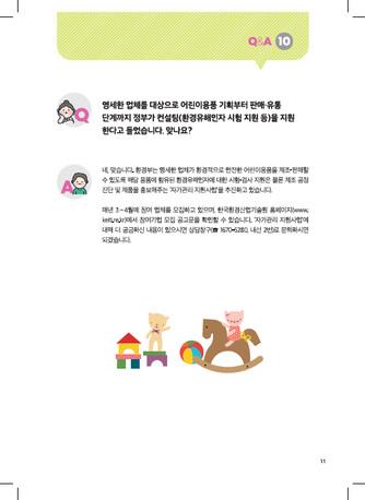10問10答으로 알아보는 어린이용품 환경안전관리 안내서 - 섬네일 11page