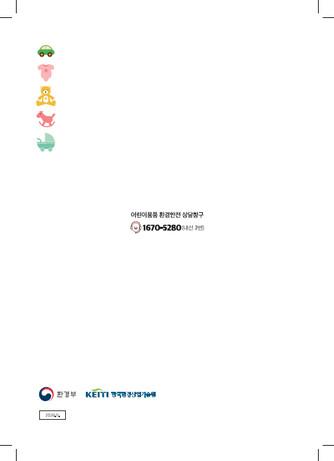 10問10答으로 알아보는 어린이용품 환경안전관리 안내서 - 섬네일 12page