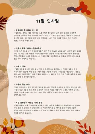 11월 인사말 - 가을인사말 10개 예문모음 - 섬네일 1page