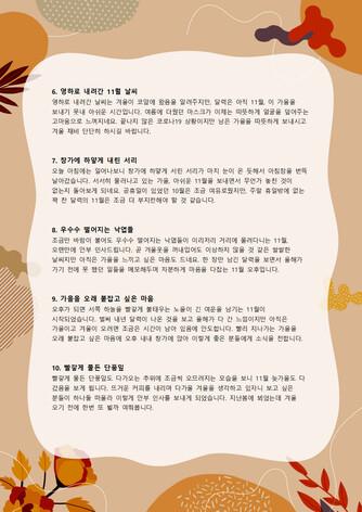 11월 인사말 - 가을인사말 10개 예문모음 - 섬네일 2page