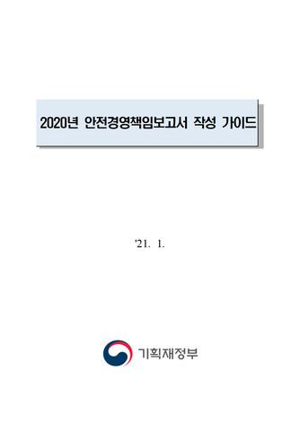2020년 안전경영책임보고서 작성 가이드 - 섬네일 1page