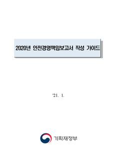 2020년 안전경영책임보고서 작성 가이드
