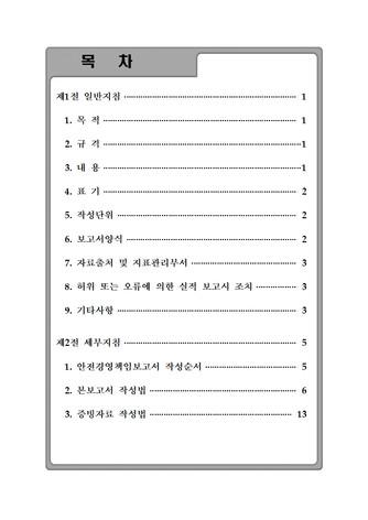 2020년 안전경영책임보고서 작성 가이드 - 섬네일 2page