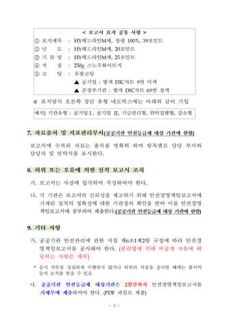2020년 안전경영책임보고서 작성 가이드 - 섬네일 5page