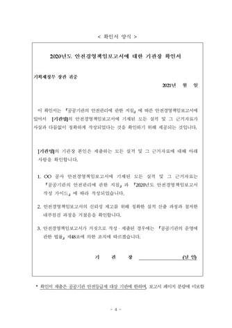 2020년 안전경영책임보고서 작성 가이드 - 섬네일 6page