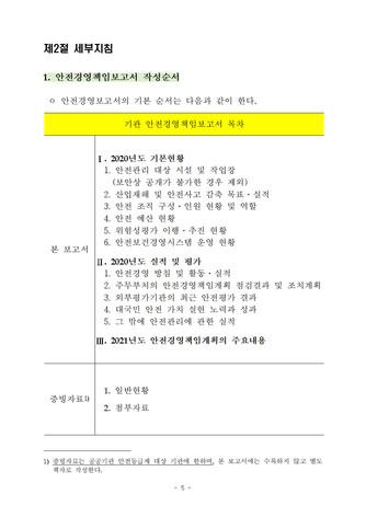 2020년 안전경영책임보고서 작성 가이드 - 섬네일 7page