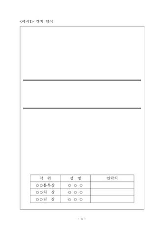 2020년 안전경영책임보고서 작성 가이드 - 섬네일 11page