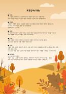 (인사말) 가을 계절인사(30개 예문모음) (2021년)