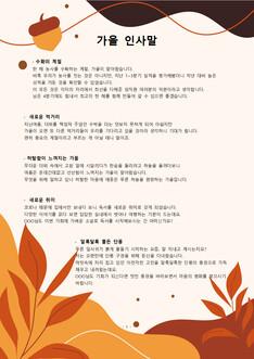 가을 인사말 15개 예문모음