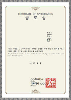 Certificate of appreciation 공로상