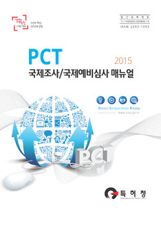 PCT 국제조사 국제예비심사 매뉴얼(2015년 개정)