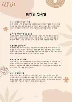 늦가을 SNS인사말 - 10개 예문 모음