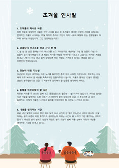 초겨울 계절 인사말 예문 10건 모음