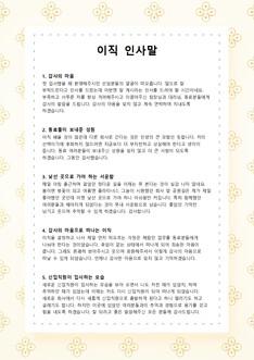 이직 인사말 - 직장 동료 감사인사 예문 10건