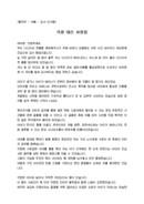 감사인사_가족대표_돌잔치_(감사인사) 돌잔치 아빠 감사인사말(걱정)
