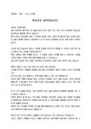 감사인사_발표자_회갑(수)연_(감사인사) 회갑연 본인 감사인사말(인연, 풍요)