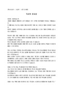 축사_기관장_시상식_(축사) 독서대회시상식 도서관관장 축하인사말(독서, 이점)