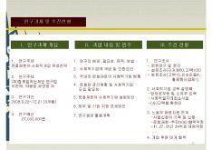 문화재분야사회적기업 육성전략 보고서 page 2
