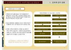 문화재분야사회적기업 육성전략 보고서 page 9