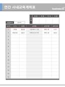 연간사내교육계획표