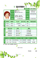 이력서 및 자기소개서(경리/회계/경력) 샘플양식