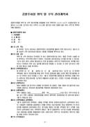 공영주자창 위탁 및 수탁관리계약서