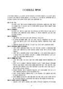 상품공급 계약서(샘플서식)