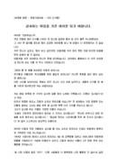 기타_사장_행사대회_(기타) 보육원 방문행사 후원기업대표 인사말(감사)