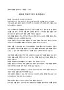 송년사_기타_행사대회_(송년사) 재활요양병원 병원장 인사말(목표, 여유)