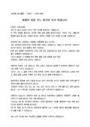 연설문_사장_행사대회_(연설문) 보육원 봉사활동 사장인사말
