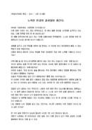 연설문_기타_강연회_(연설문) 취업아카데미 강사 인사말