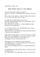 축사_회장_행사대회_(축사) 초등학교 학예회 자모회장 인사말(성장, 기대)