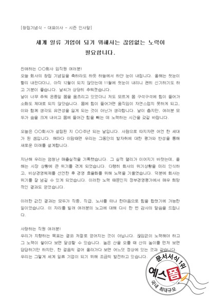 감사 인사말 (letter of appreciation, 感謝 人事말)