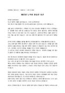 격려사_사장_회의시간_(격려사) 대표이사 제약회사 회의시간 안부인사말